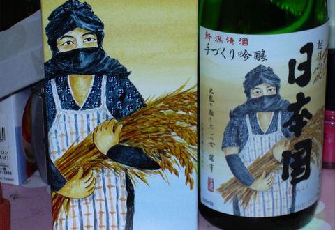 0221_日本国.JPG
