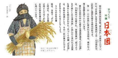 日本国1.jpg